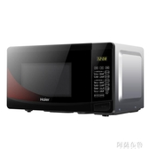 微波爐 Haier/海爾 MZ-2011微波爐家用智慧燒烤轉盤式多功能220V  mks雙11