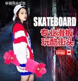 滑板 浪麗小魚板香蕉板青少年公路代步單翹板兒童成人初學者四輪滑板車YXS 夢露