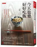 (二手書)今天也要好好吃飯:我大半生一直研究人生的意義,答案還是吃吃喝喝