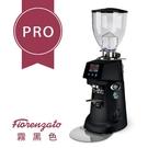 金時代書香咖啡 Fiorenzato F71EK PRO 營業用磨豆機220V 霧黑 HG1505 (歡迎加入Line@ID:@kto2932e詢問)