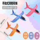 現貨 手拋式滑翔飛機 顏色隨機...