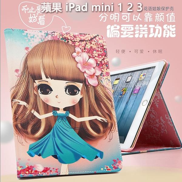 彩繪皮套 卡通少女 蘋果 iPad mini 1 2 3 保護套 平板皮套 ipad mini4 保護套 保護殼 平板殼 智慧休眠