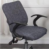 椅套 椅墊通用電腦椅套罩分體辦公室椅子套升降旋轉座椅套靠背椅墊套【快速出貨八折搶購】