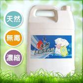 【EC0012】有機商店 100% 天然 濃縮 洗衣精 5kg 殺菌 洗寶寶衣服 玩具 高級 內衣褲 抗菌用品 洗滌