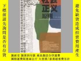 二手書博民逛書店罕見社會正義原則Y25460 (英)戴維·米勒(David Mi