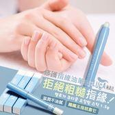 韓國 BELUGA NAIL 修護指緣油筆 1.5g◎花町愛漂亮◎LA