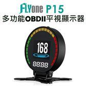 FLYone P15 HUD多功能OBD2 汽車平視顯示器[FLYone泓愷科技]