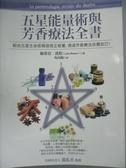 【書寶二手書T8/養生_XAJ】五星能量術與芳香療法全書_綠蒂亞.波松
