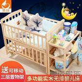 贊揚嬰兒床實木無漆多功能新生兒床搖籃搖床鬆木兒童床bb床寶寶床