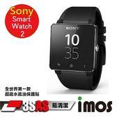 TWMSP★按讚送好禮★iMOS 索尼 Sony Smart Watch 2 3SAS 防潑水 防指紋 疏油疏水 螢幕保護貼