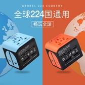 轉換器 澳洲新加坡日本泰國香港歐洲英標電源轉換器萬能轉換插頭全球通用   交換禮物