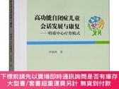 全新書博民逛書店高功能自閉癥兒童會話發展與康復——特質中心療育模式中國社會科學出版