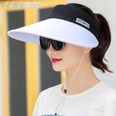 遮陽帽 帽子女夏天遮陽帽涼帽時尚韓版防曬騎車休閒百搭可折疊潮流太陽帽 繽紛創意家居