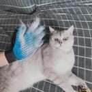 寵物除毛刷貓毛手套去浮毛狗狗洗漱按摩用品【小獅子】