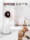 自動定時激光逗貓紅外線逗貓玩具USB自嗨神器幼貓解悶逗貓器電YJT 【快速出貨】