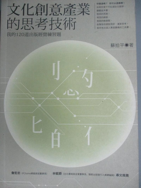 【書寶二手書T2/財經企管_CY1】文化創意產業的思考技術_蘇拾平