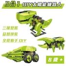 科學玩具 綠恐龍 3合1 太陽能機器人 甲蟲 恐龍 鑽土機 教學玩具 科學實驗 DIY【塔克】
