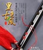 笛子初學成人零基礎COS道具男女古風樂器學生入門兒童短橫素竹笛 【完美情人精品館】 YXS
