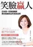 (二手書)笑臉贏人:日本第一形象訓練師教你脫穎而出的笑臉法則