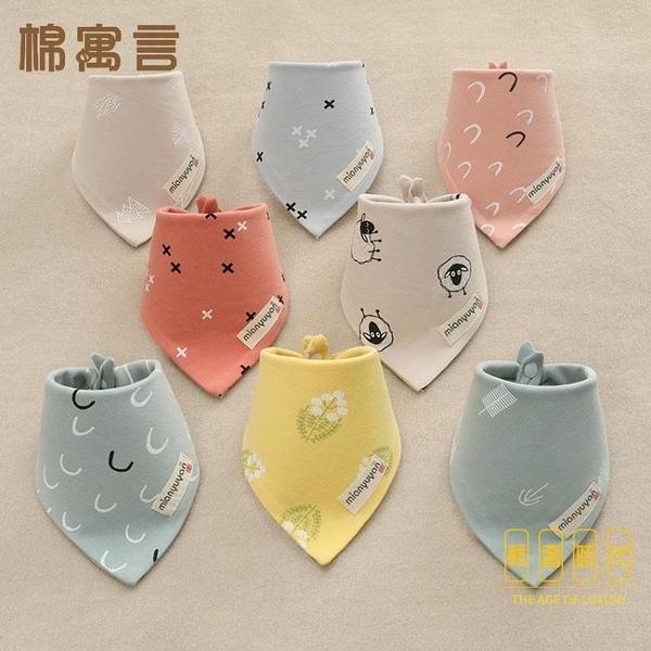 3條裝 純棉嬰兒口水巾雙層寶寶圍嘴巾兒童吸水透氣三角巾【輕奢時代】