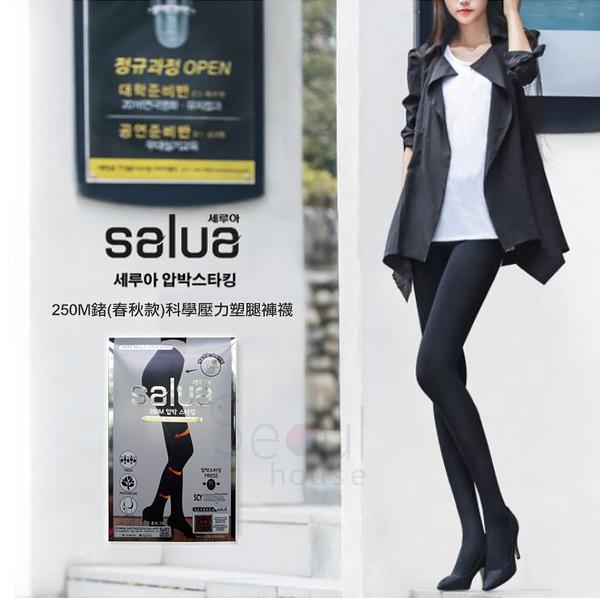 新版現貨韓國Salua鍺石顆粒美體壓力纖腿褲襪250M(添加大量的鍺 黑色)首爾的家