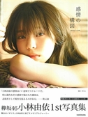 欅坂46 小林由依1st寫真集:感情的構圖