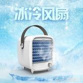 空調扇迷你冷風機小型空調電風扇家用宿舍制冷水冷德國黑科技多功能神器榮耀 新品