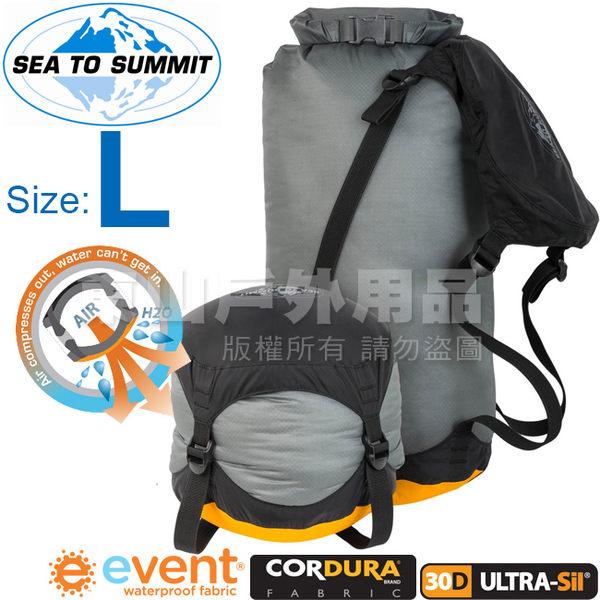 Sea to Summit AUCDS_L 30D輕量可壓縮透氣收納袋 eVent布料/防水袋/潛水防潮袋/泛舟戲水