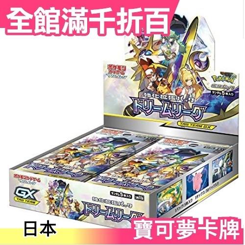 日版 PTCG SM11b 寶可夢卡牌 TAG TEAM GX 遊戲卡 神奇寶貝 補充包 卡片 桌遊 莉莉艾【小福部屋】