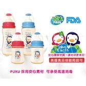 藍色企鵝 PUKU PES寬口徑奶瓶140C.C  (10175) 好娃娃