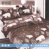 活性印染3.5尺單人薄床包涼被組-熊樂園-夢棉屋