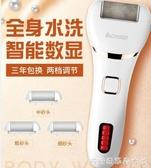 電動修腳器-志高電動磨腳皮充電式自動磨腳神器去腳皮死皮老繭刀修足機修腳器 糖糖日系