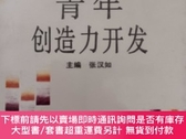 二手書博民逛書店青年創造力開發,罕見Y247601 張漢如 解放軍出版社