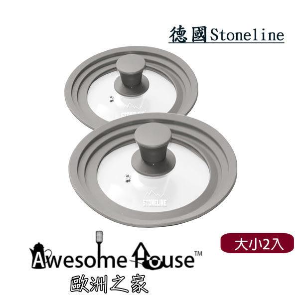 德國Stoneline 多功能玻璃蓋(矽膠邊) 大小2入組 直徑16/18/20cm,24/26/28cm#13705