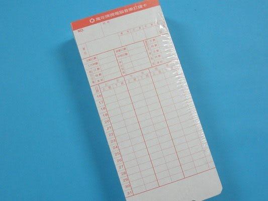 萬國 201201微電腦打鐘卡 (打孔) /一包100張入[#120] 打卡紙 打卡片 出勤卡