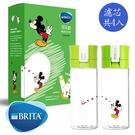 德國 BRITA Fill&Go隨身濾水瓶組-米奇綠(濾芯共4入)【愛買】