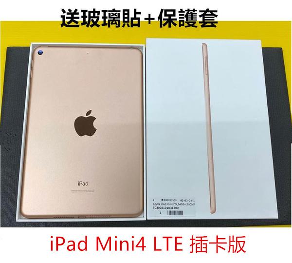 免運 插卡版 apple iPad Mini4 32G LTE版 7.9吋 福利品