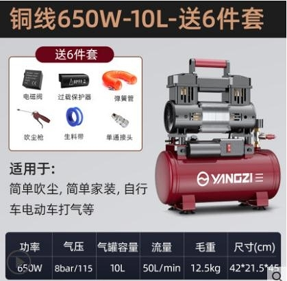 空壓機 揚子無油靜音空壓機小型空氣壓縮機木工220V噴漆牙科汽修打氣泵 風馳