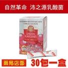 近效出清2020/ 09 自然革命 沛之源乳酸菌30包/ 台灣總代理=日本安敏樂 元氣健康館
