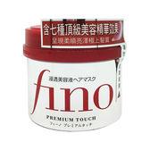 【SHISEIDO資生堂】FINO高效滲透護髮膜230g【ALaSo美妝】