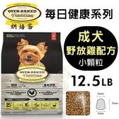 *WANG*【免運】Oven Baked烘焙客 每日健康 成犬-野放雞配方(小顆粒)12.5LB·犬糧