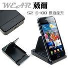 【原廠座充】SAMSUNG EBH1A2USBC EBF1A2GBU Galaxy S2 i9100、Galaxy R i9103