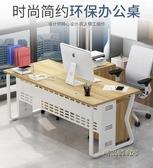 辦公桌家用簡約老板單人現代書桌簡易桌經理轉角大班桌電腦台式桌MBS 「時尚彩紅屋」