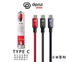 『迪普銳 Type C 尼龍充電線』VIVO Y50 傳輸線 100公分 2.4A快速充電