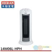*元元家電館*HERAN 禾聯 PTC雙旋鈕智能溫控陶瓷電暖器 14M06L-HPH