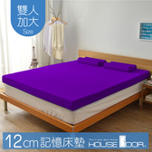 House Door 大和抗菌防螨布套 12cm記憶床墊-雙大6尺(魔幻紫)