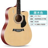 木吉他 單板民謠吉他初學者入門面單木吉他神器男女自學生用41寸40寸吉它T