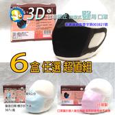 [台灣製 立體口罩 ] 台灣康匠 拋棄式 立體 醫用口罩 6盒 任選超值組(300個)
