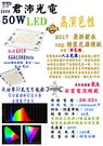 台灣生產 50w 高演色性 led光源模...