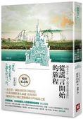 從謊言開始的旅程:熊本少年一個人的東京修業旅行(暢銷燙金紀念版)